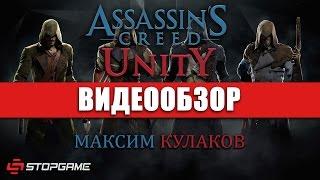 Обзор игры Assassin's Creed: Unity