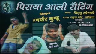 Pisya Aali Setting    Ranbir Kundu    Haryanvi Shiv  Bhole Baba Kawad Bhajan