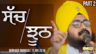 ਸੱਚ-ਝੂਠ   SACH-JHOOTH   3.1.2018   Gurhadi   Mansa   Part 2/2   Dhadrianwale