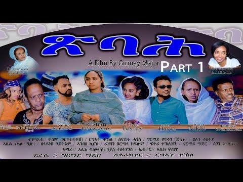 New Eritrean movie 2021 Tsbah � ባሕ ሓዳስ ተኸታታሊት ፊልም Bella Media Part1