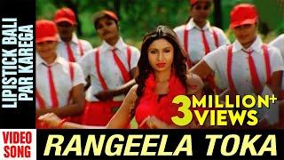 Rangeela Toka Odia Movie || Lipistick Bali Par Karega | Video Song | Papu Pum Pum, Debajani
