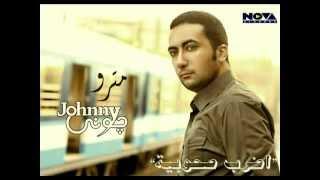 اضرب صحوبية - جوني وإيمان فؤاد   Adrab Sohobia - Johnny & Eman Fouad