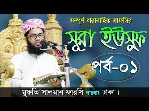 Xxx Mp4 Bangla Waz 2018 Mufti Salman Farsi সূরা ইউসুফ পর্ব ১ 3gp Sex