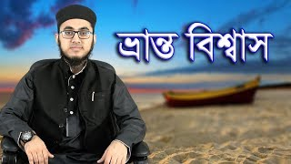 Bangla Waz 2017 Mufti Rafi Bin Monir,ভ্রান্ত বিশ্বাস।