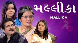 Mallika - Best Gujarati Family Natak Full 2017 - Aliraza Namdar - Gujarati Comedy Natak