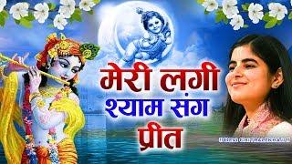 बड़ा ही मधुर भजन - Meri Lagi Shyam Sang Preet #DeviChitralekhaji || मेरी लगी श्याम संग प्रीत