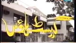 Guest House PTV Drama - Best Episode