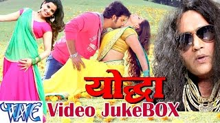 HD योद्धा - Yodha - Video JukeBOX - Pawan Singh & Ravi Kishan - Bhojpuri Hot Songs 2015 new