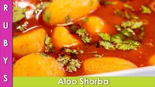 Aloo Shorba Aloo ka Simple and Fast Salan Bhujia Potato Curry - RKK