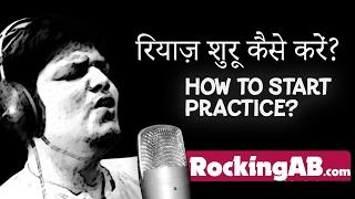रियाज़ कैसे शुरू करें?How to start singing practice? Abhishek Seth's  Singing Training Course, Hindi