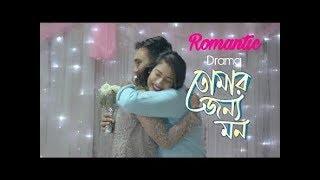 Tomar janno Mon Bangla natok 2018 - Propose sence