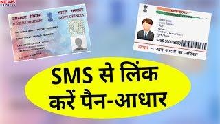 अब बस एक SMS से Pan Card को Link करें Aadhar Card से