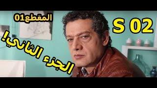 Elkhawa S02-اقتراح سيناريو لمسلسل الخاوة الجزء الثاني -المقطع 01