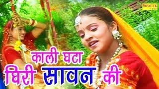 New Sawan Ke Geet | काली घटा घिरी सावन की | kali Ghata Ghiri Sawan Ki | Minashi | Trimurti Cassette