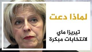 لماذا دعت تيريزا ماي لانتخابات مبكرة في بريطانيا؟