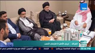 العرب في أسبوع - تقرير| العراق.. عربي الأصل لا فارسي النسب