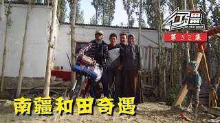 《行疆》第32集:这里是南疆丨走进最真实的维族区