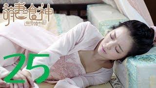【萌妻食神 第1季】Cinderella Chef S1 EP25 种丹妮/徐志贤穿越时空秀恩爱 百纳热播剧场