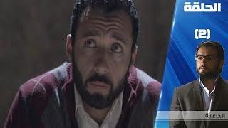 Episode 02 - Al Da3eya Series | الحلقة الثانية - مسلسل الداعية