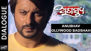 Anubhav Ollywood Badshah | Dialogue | Agastya | Odia Movie | HD | Anubhav | Jhilik