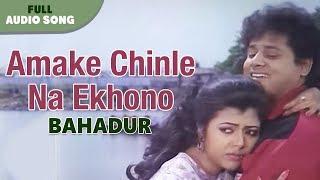 Amake Chinle Na Ekhono | Kumar Sanu and Alka Yagnik | Bahadur | Bengali Movie Song