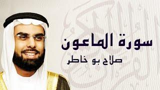 القرآن الكريم بصوت الشيخ صلاح بوخاطر لسورة الماعون