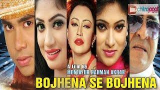 Pori Bibi - Item Song - Bojhena Se Bojhena (2015) - 1080p Full HD [3rdbell]