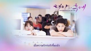 [Thaisub/ไทยซับ] How can I love you - XIA (Junsu) 준수 (Ost.Descendant Of The Sun)