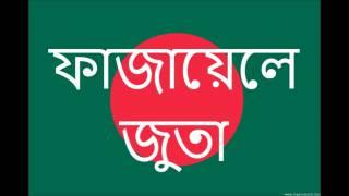 Bangla waz Q & A   Fejayel e  Juta   ফাজায়েলে জুতা