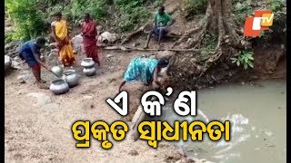 OTV Goes Into One Of The Most Cut-Off Villages Of Odisha