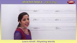 Rhyming Words in Hindi | Learn to Write Hindi | हिंदी लिखना सीखें | Learn Hindi Writing Practice