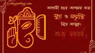 Poila Baisakh | Shuvo Noboborsho | 2017 | 1424 | Wishes | Greetings | ecards | Video | 09 05