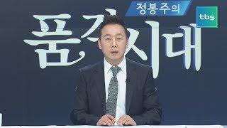 [정봉주의 품격시대] 166회 '안경환 판결문' 유출 논란 / 文정부 '첫 부동산 대책'