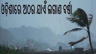 ଦକ୍ଷିଣ ଓଡିଶା ସହ ଉପକୂଳ ଓ ଉତ୍ତର ଓଡ଼ିଶାରେ ବଢିବ ବର୍ଷା | Heavy Rainfall In Odisha | ETV News Odia