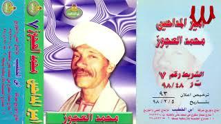 Mohamed El3agooz -  Rouh Ya Nesem ElHawa 1 / محمد العجوز - روح يا نسيم الهوي 1
