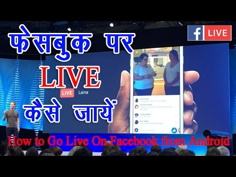 Xxx Mp4 Facebook Pe Live Video Facebook Pe LIVE Streaming Kaise Kare How To Go Live On Facebook In Hindi 3gp Sex