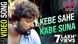 Kebe Sahe Kabe Suna | Full Video Song  |  Baby Odia Movie | Anubhav , Preeti, Poulomi, Jhilik