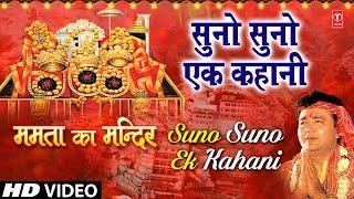 Suno Suno Ek Kahani Devi Bhajan By VIPIN SACHDEVA I [Full Video Song] I Mamta Ka Mandir