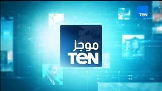 موجز TeN - أهم أخبار صباح الأحد 19 نوفمبر 2017