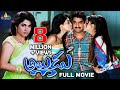Naa Alludu Telugu Full Movie | Jr.NTR, Shriya, Genelia | Sri Balaji Video
