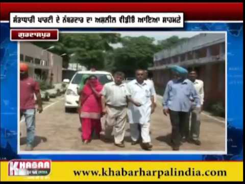Sex Scandal Expose of Govt. Numberdar at Gurdaspur
