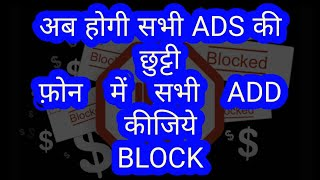 Best ad blocker for android hindi sachin saxena 2016 2017 must watch