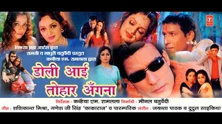 DOLI AAYEE TOHAR ANGNA - Full Bhojpuri Movie