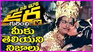 Unknown Facts About Dana Veera Sura Karna Telugu Movie - Special Video | NTR