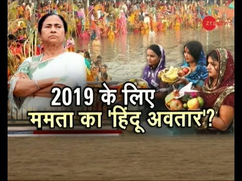 Xxx Mp4 Debate Is Mamata Banerjee Trying To Woo Hindu Voters In Bengal By Participating In Chhath Puja 3gp Sex