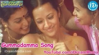 Prema Chadarangam Movie Songs - Gummadamma Song - Vishal - Reema Sen - Bharat