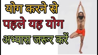 baba ramdev complete yoga set for everyday