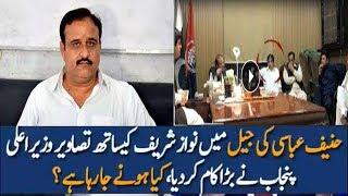 Pakistan News Live | CM Punjab Usman Buzdar Took Notice of Hanif Abbasi Presence with Nawaz Sharif