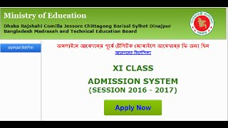 HSC Admission 2016 || How to apply for HSC admission