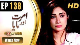 Drama | Amrit Aur Maya - Episode 138 | Express Entertainment Dramas | Tanveer Jamal, Rashid Farooq